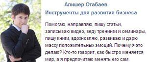 Алишер Отабоев