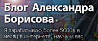 Ссылка на блог и все курсы Александра Борисова