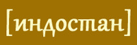 Индостан.Ру