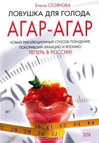 Книга Е. Стояновой «Ловушка для голода. Агар-агар»
