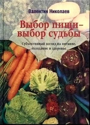 Ссылка на чтение книги он-лайн с сайта В. Николаева