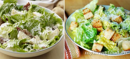 "Классический салат ""Цезарь"""
