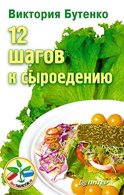 Книга В. Бутенко