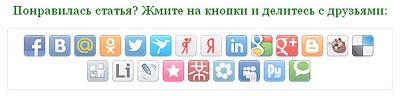 Кнопки социальных сетей