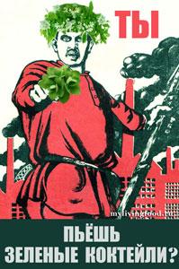 Вы уже пьете зеленые коктейли?!