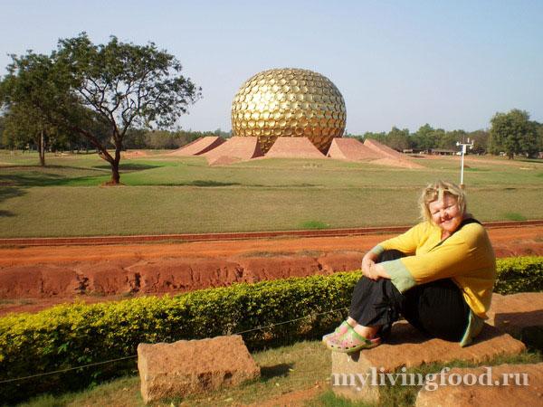 Я в Ауровиле в марте 2009 года