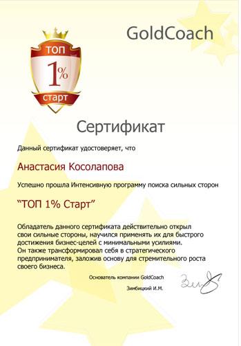 Сертификат ТОП1% СТАРТ