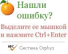 Исправление ошибок с системой Orphus