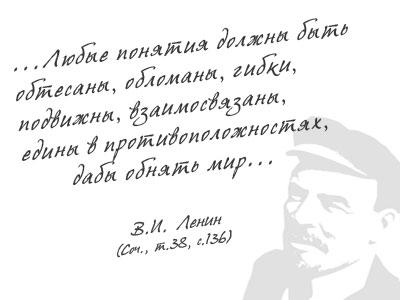 Цитата В.И. Ленина