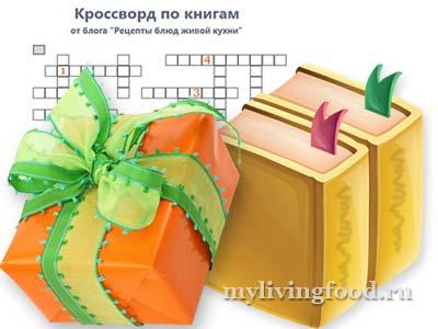 Книги, подарки и кроссворд с сюрпризом!
