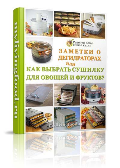 Заметки о дегидраторах или как выбрать сушилку для овощей и фруктов