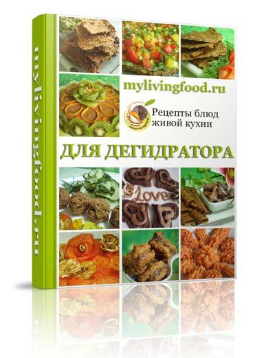 Рецепты блюд живой кухни для дегидратора