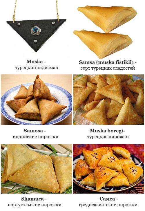 Muska-блюда
