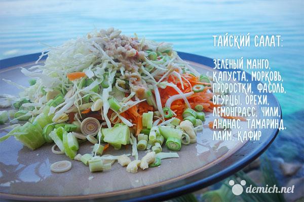 Тайский салат от Наси Демич