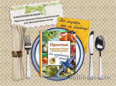 Простые рецепты блюд живой кухни для праздничного стола