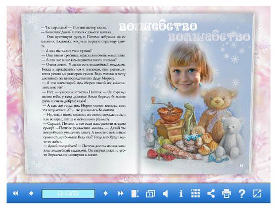 Душевный новогодний подарок для детей