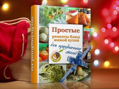 Анонс книги «Рецепты к празднику»