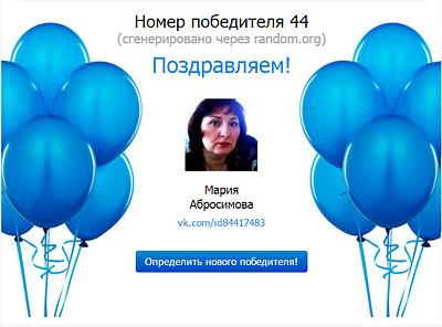 Победитель лотереи - Мария Абросимова!