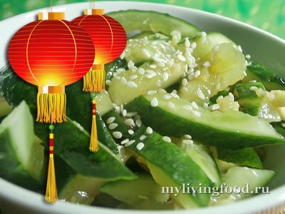 Китайский салат из огурцов «Пай Хонг Гва»