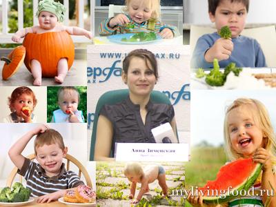 «Дети и сыроедение», - интервью с врачом Анной Зименской