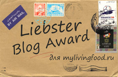 Liebster Blog Award для mylivingfood