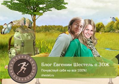 Блог Евгении Шестель