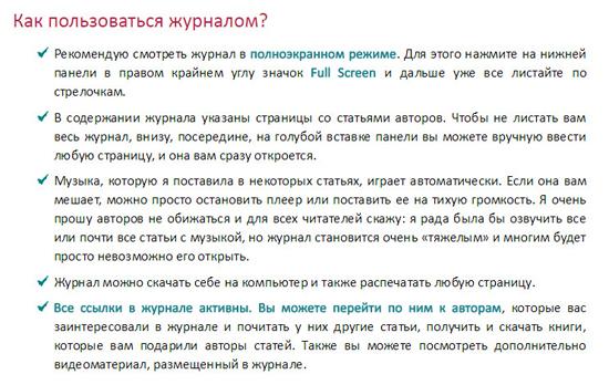 Рекомендации Ирины Зайцевой о том, как пользоваться журналом.