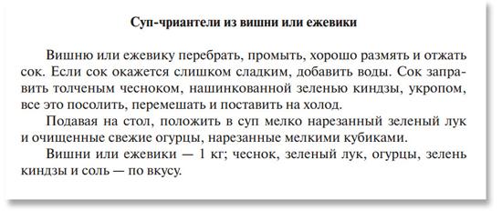 Рецепт «Чриантели» из книги Т. П. Сулаквелидзе «Грузинские блюда».