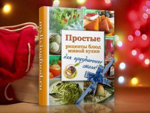Конкурс в Инстаграм. Приз – моя книга «Праздничные рецепты»!