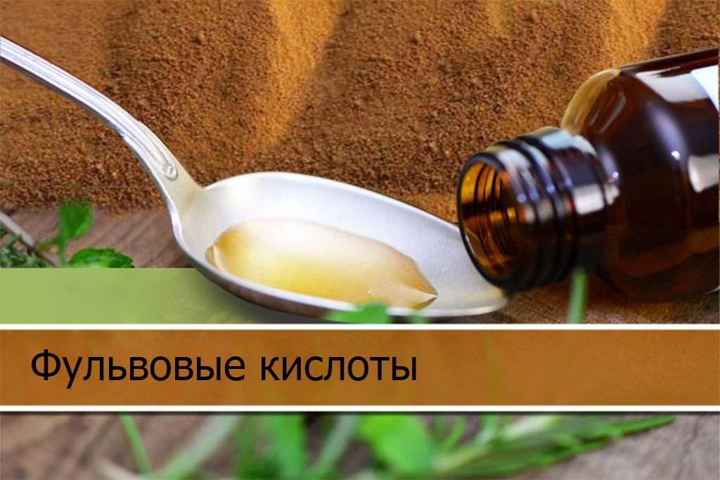 Фульвовые кислоты